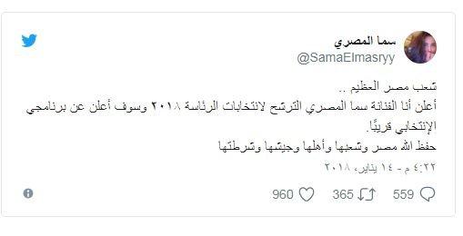 سما المصري تعلن ترشحها لإنتخابات الرئاسة المصرية!