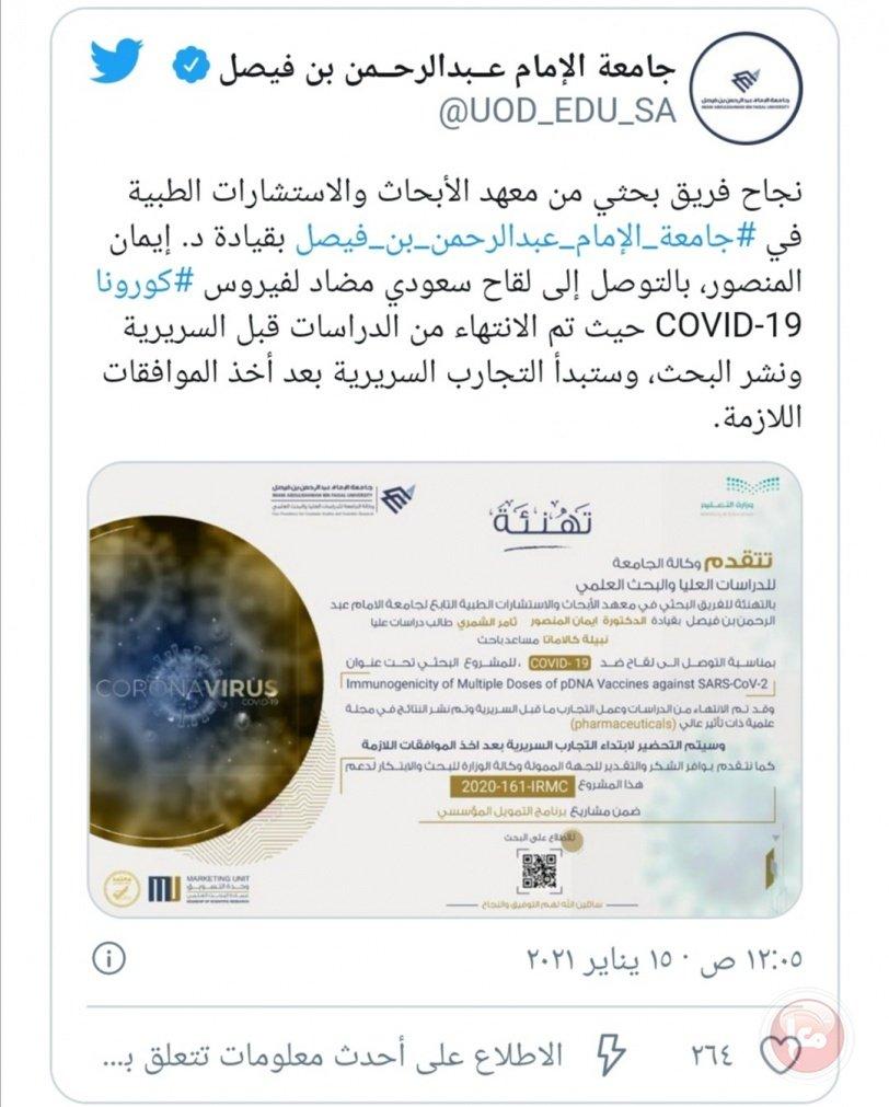 الإعلان عن أول لقاح سعودي مضاد لفيروس كورونا