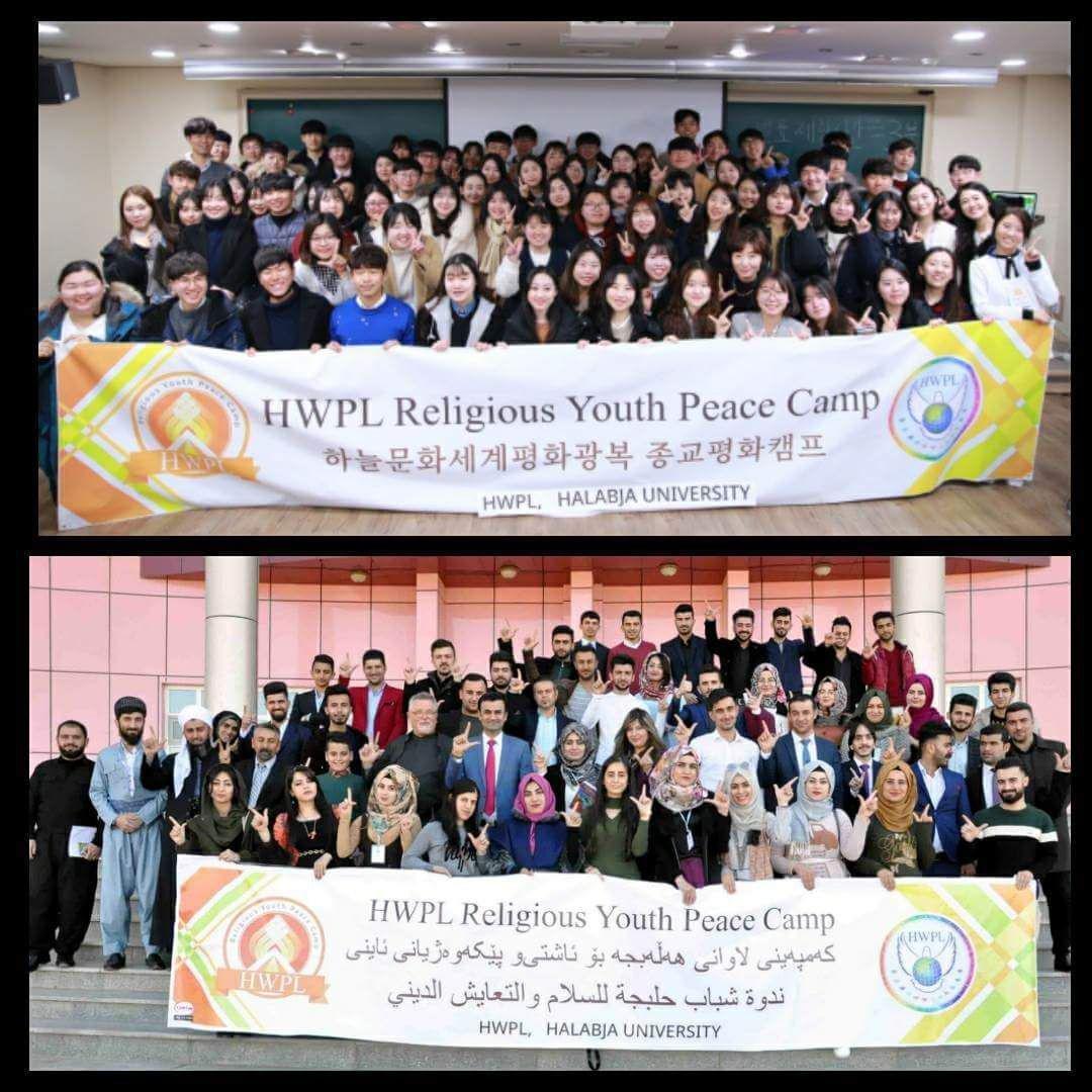 مخيم الشباب الديني للسلام من أجل الحوار بين الأديان الذي عقد في منطقه الشرق الأوسط