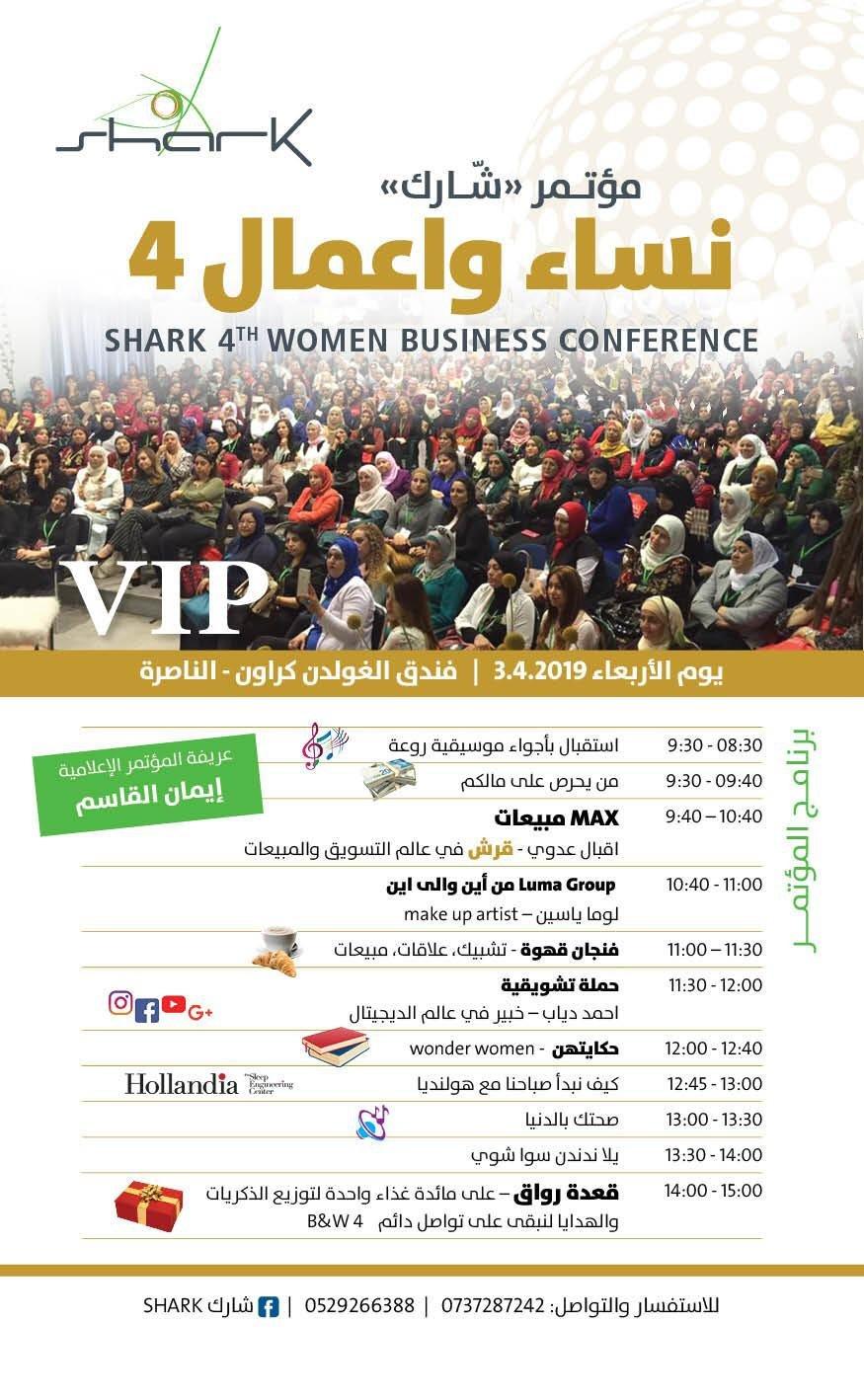 اقبال دحلة لـبكرا: ندعوكم لمؤتمر نساء واعمال الرابع
