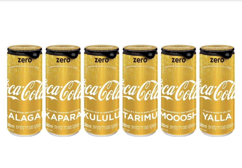 كوكا-كولا أطلقت بمناسبة مسابقة الأوروفيزيون حلة عبوات باللون الذهبي