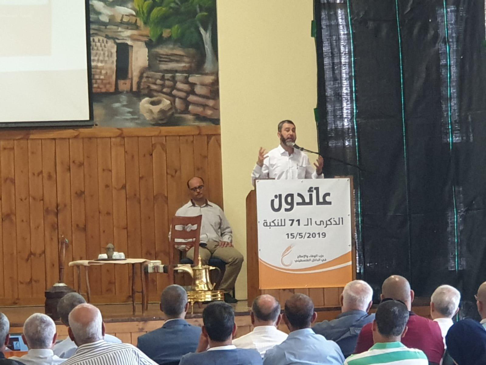 طرعان: الوفاء والإصلاح يحيي ذكرى نكبة شعبنا الفلسطيني الـ71
