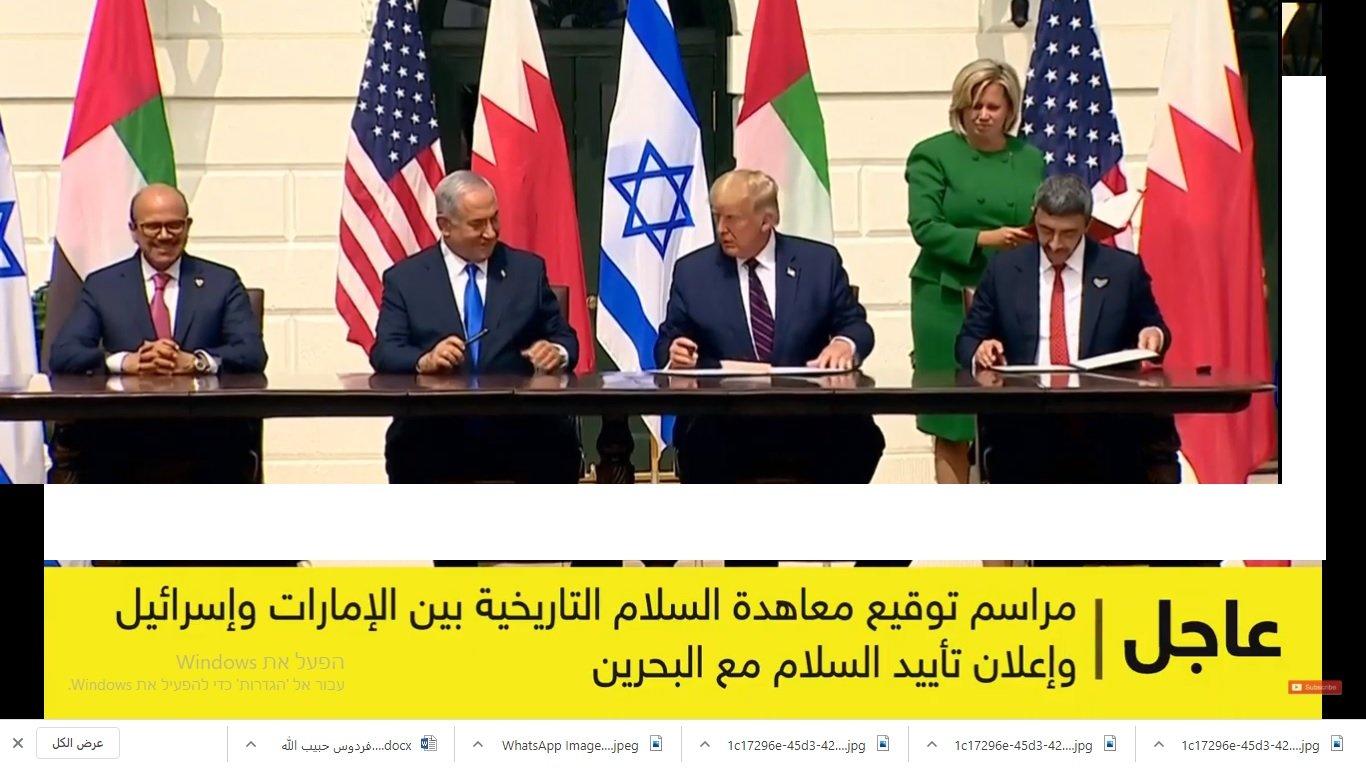 بالفيديو:رسميا.. الإمارات وإسرائيل توقعان معاهدة السلام التاريخية