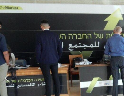 المؤتمر الاقتصادي للمجتمع العربي بالناصرة-7