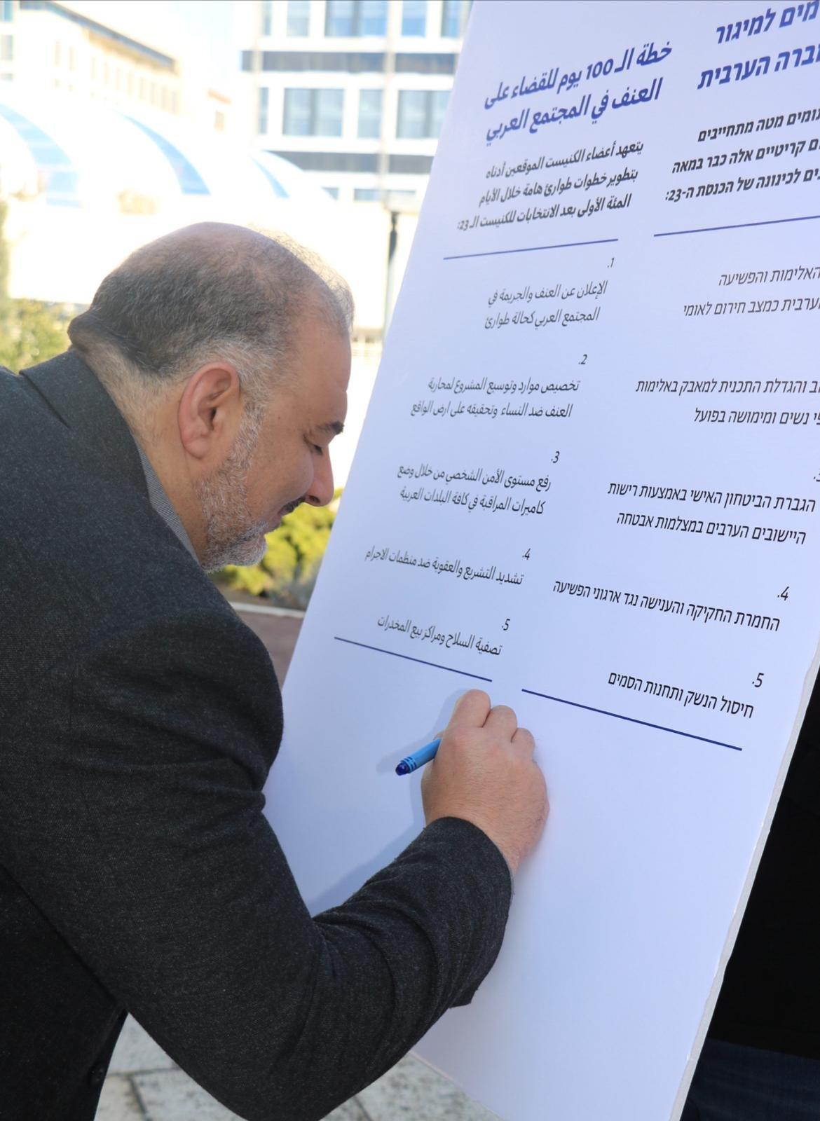 رؤساء الأحزاب الأربعة بالمشتركة يوقعون على خطة الـ 100 يوم للقضاء على الجريمة والعنف في المجتمع العربي