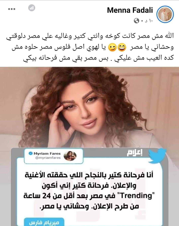 فنانة مصرية تقصف جبهة ميريام فارس.. يا لهوي أصل فلوس مصر حلوة مش كده!