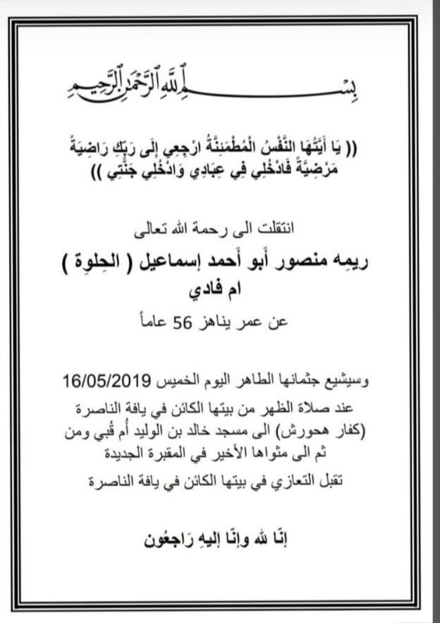 ريمه منصور أبو احمد اسماعيل من يافة الناصرة في ذمة الله