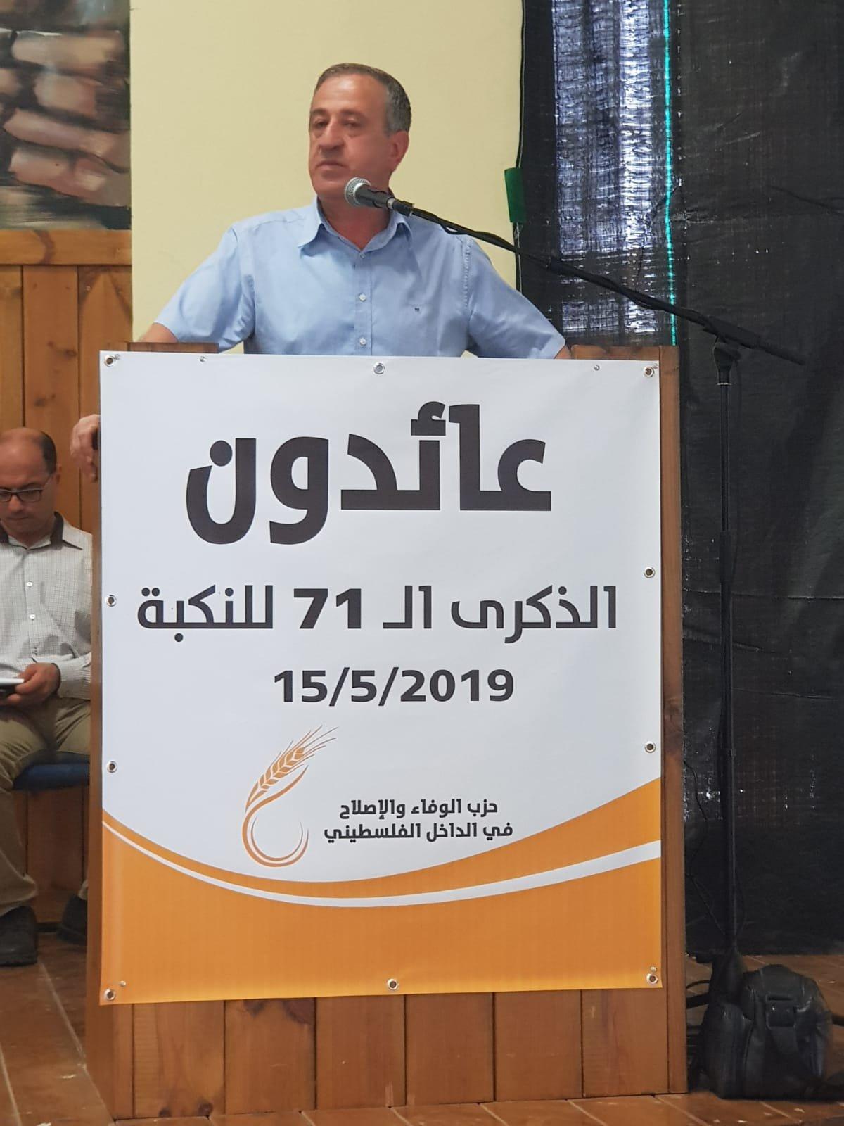 تحت شعار عائدون حزب الوفاء والإصلاح في الداخل الفلسطيني يحيي الذكرى ال 71 لنكبة شعبنا الفلسطيني.