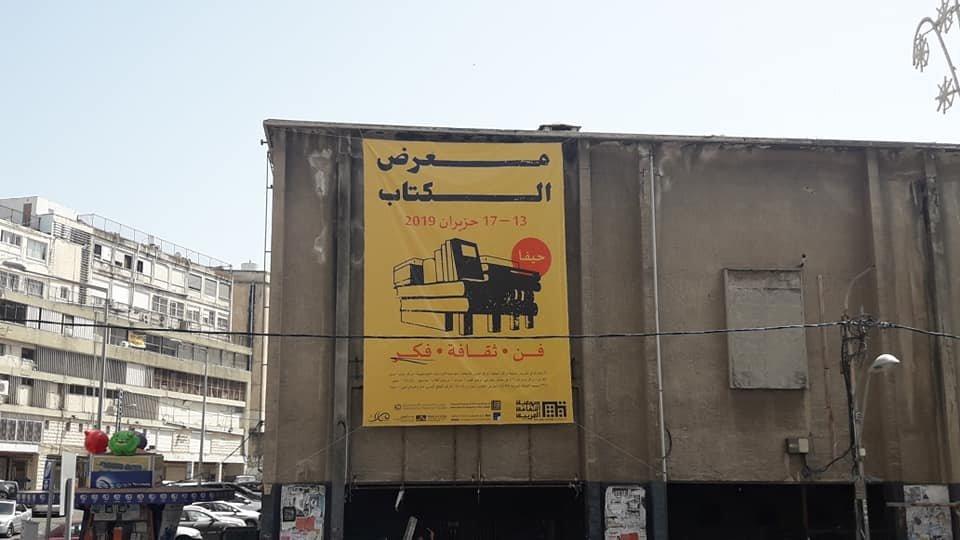 جمعية الثقافة العربية تعلن عن حصولها على الترخيص لترميم عمارة المركز الثقافي العربي في حيفا