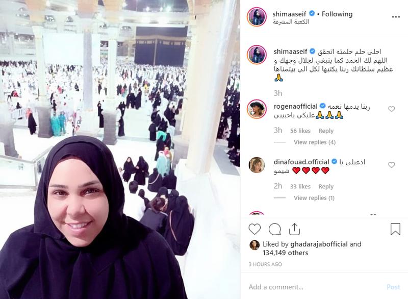 شيماء سيف تحقق أحلى حلم في حياتها