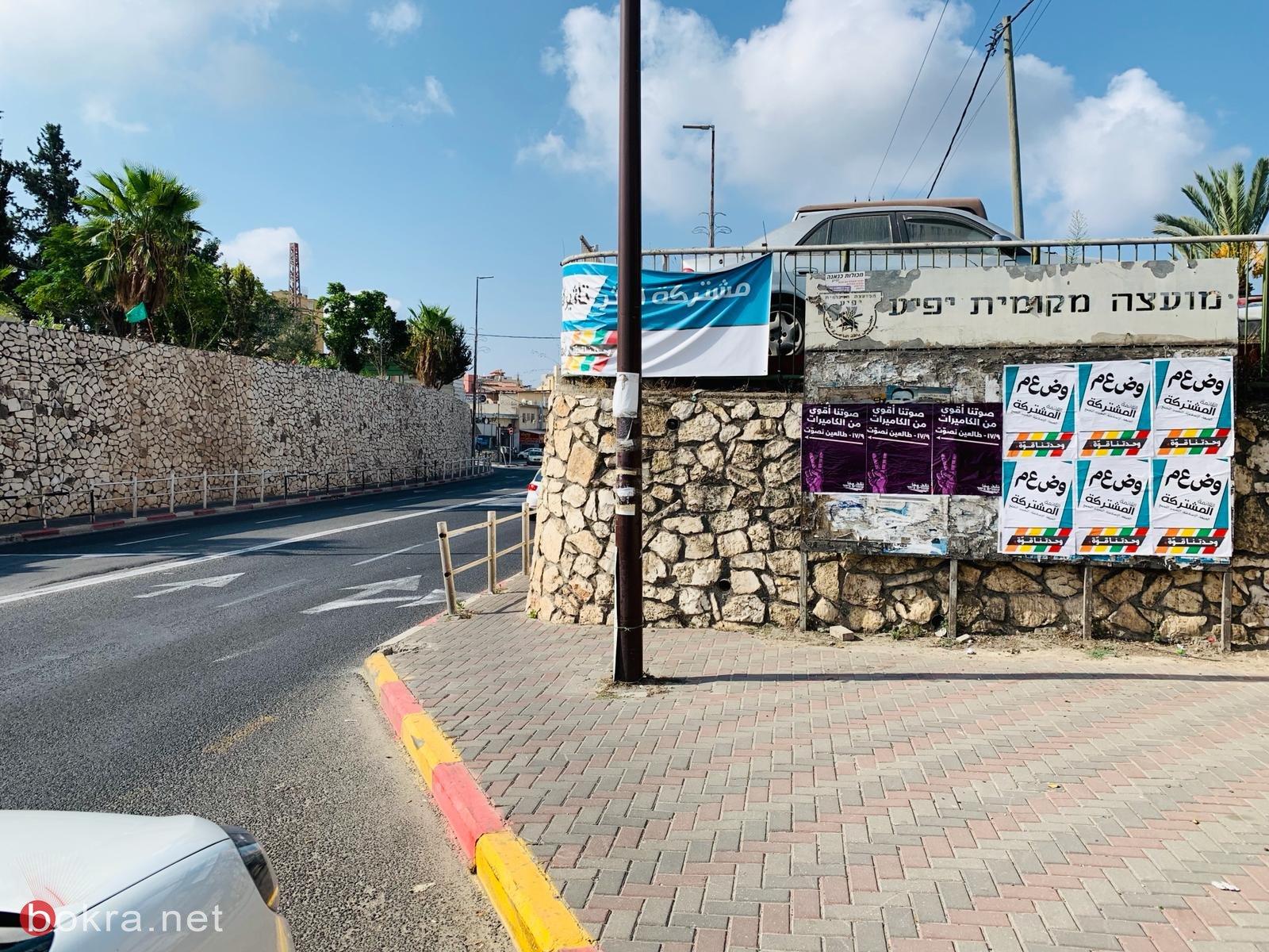 صوتنا أقوى من الكاميرات: ملصقات لحراك نقف معًا تملأ شوارع البلدات العربية*