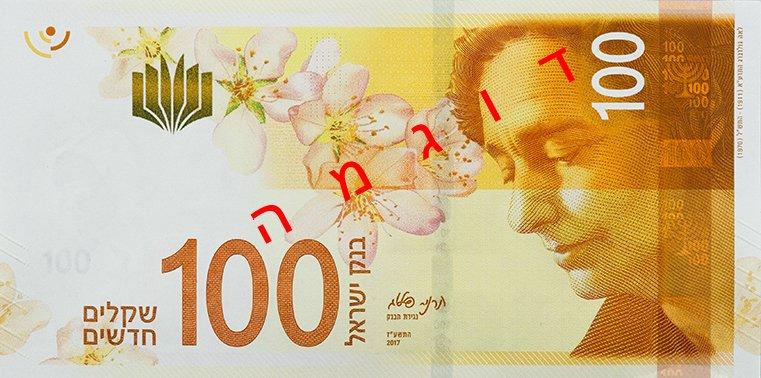 بنك إسرائيل: الخميس المقبل 23.11 يبدأ ترويج الأوراق النقدية الجديدة من فئة 100 و 20-0