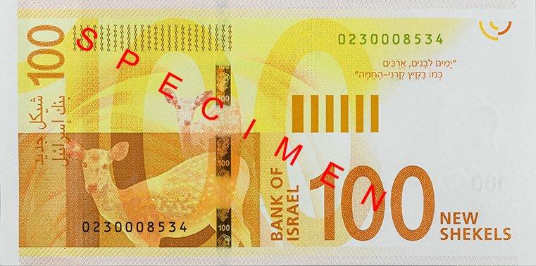 بنك إسرائيل: الخميس المقبل 23.11 يبدأ ترويج الأوراق النقدية الجديدة من فئة 100 و 20-1