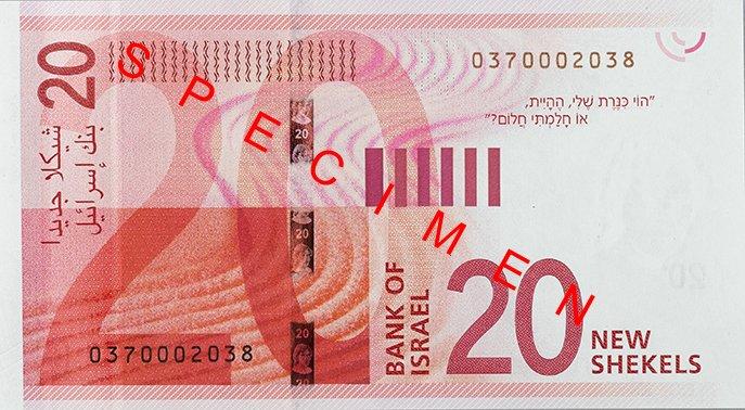 بنك إسرائيل: الخميس المقبل 23.11 يبدأ ترويج الأوراق النقدية الجديدة من فئة 100 و 20-2