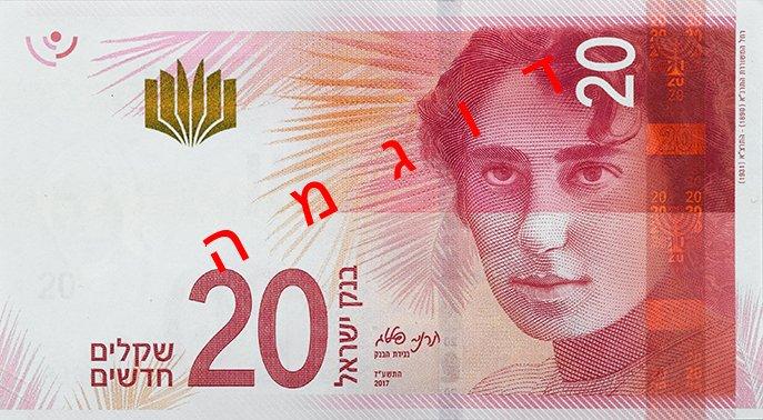 بنك إسرائيل: الخميس المقبل 23.11 يبدأ ترويج الأوراق النقدية الجديدة من فئة 100 و 20-3