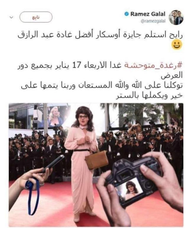 غادة عبد الرازق لـ