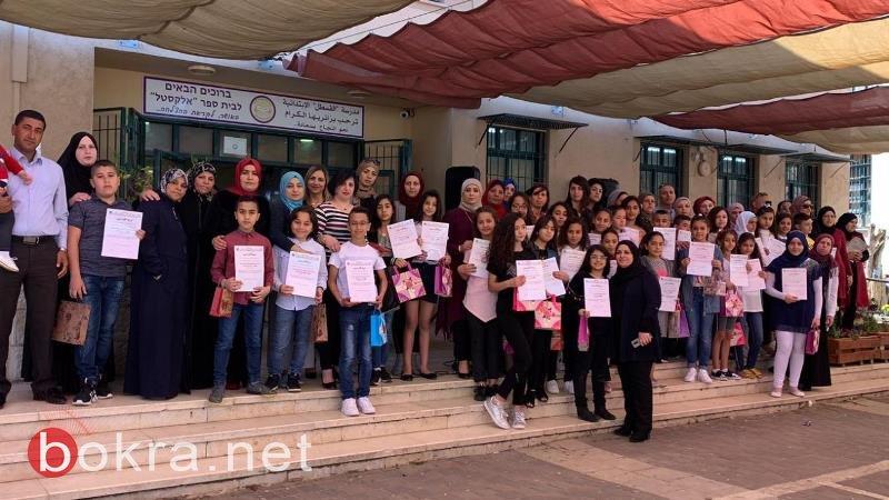 تكريم المتقدمين، المتفوقين، ذوي السلوك الحسن، والفائزين بمسابقة اللغة الانجليزية وفن الخطابة في القسطل الابتدائية في الناصرة