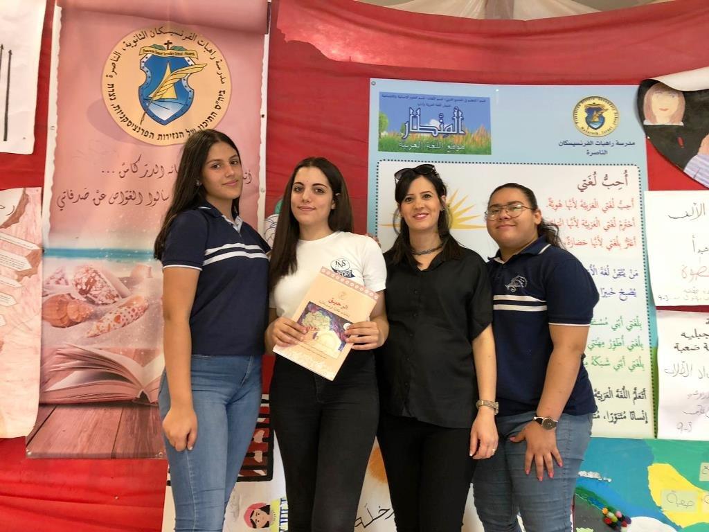 طاقم اللّغة العربيّة في مدرسة راهبات الفرنسيسكان الثّانويّة أصدر مجلّة الرّحيق