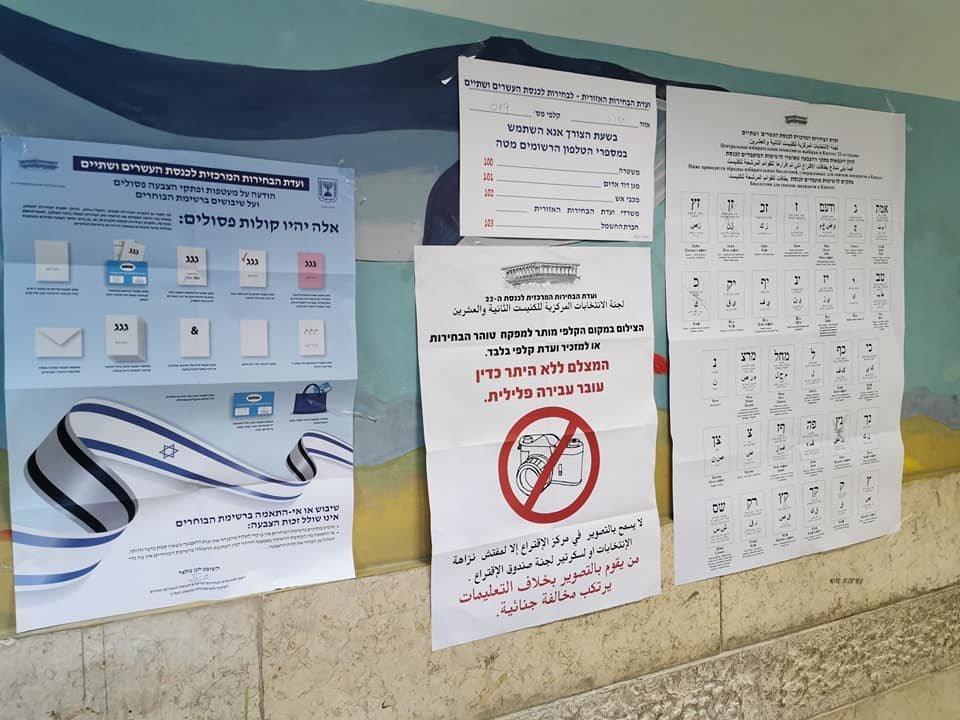 ام الفحم: افتتاح باب التصويت لانتخابات الكنيست الـ22