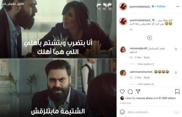 شاهد: ياسمين عبد العزيز توجه رسائل مبطنة خطيرة لشقيقها.. والجمهور يرد
