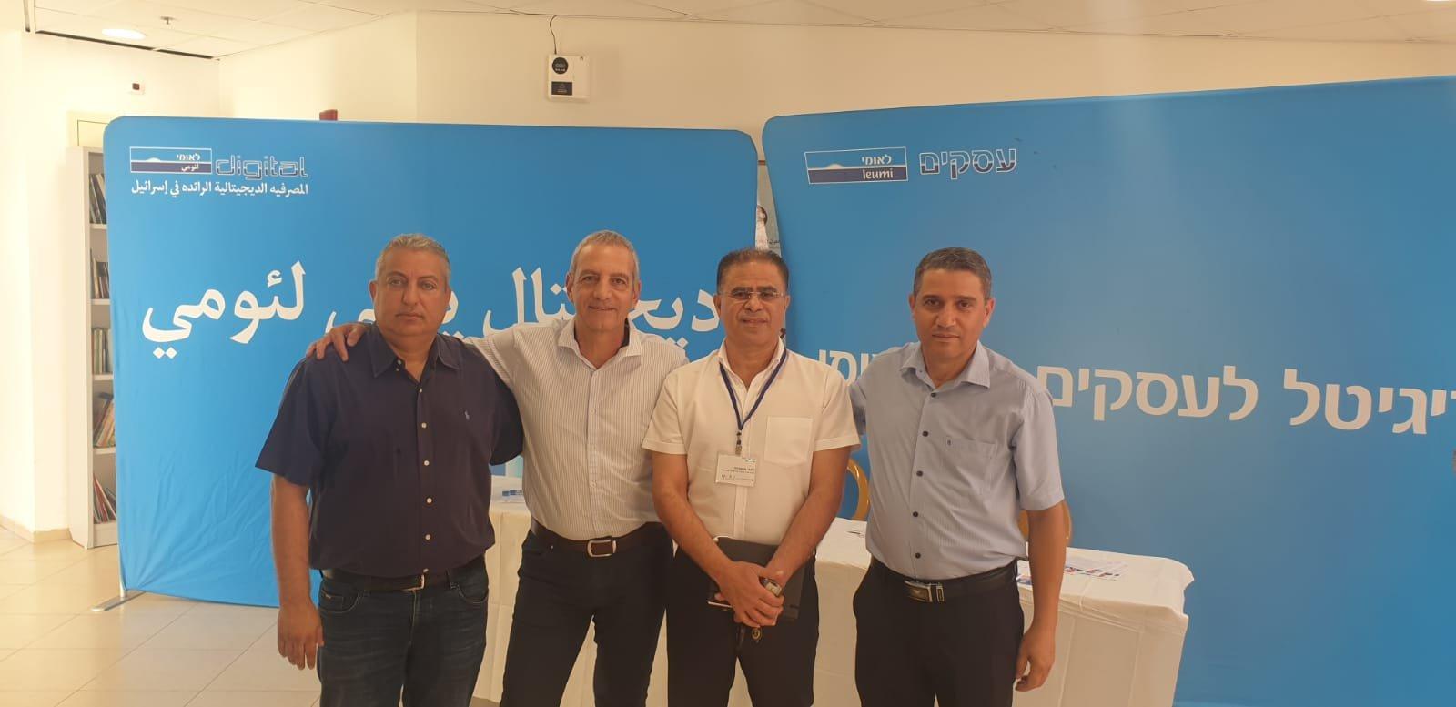 """لئومي يواصل تعزيز نشاطاته في المجتمع العربي ويشارك في """"مؤتمر ريادة الأعمال 2021 """" في أم الفحم-0"""
