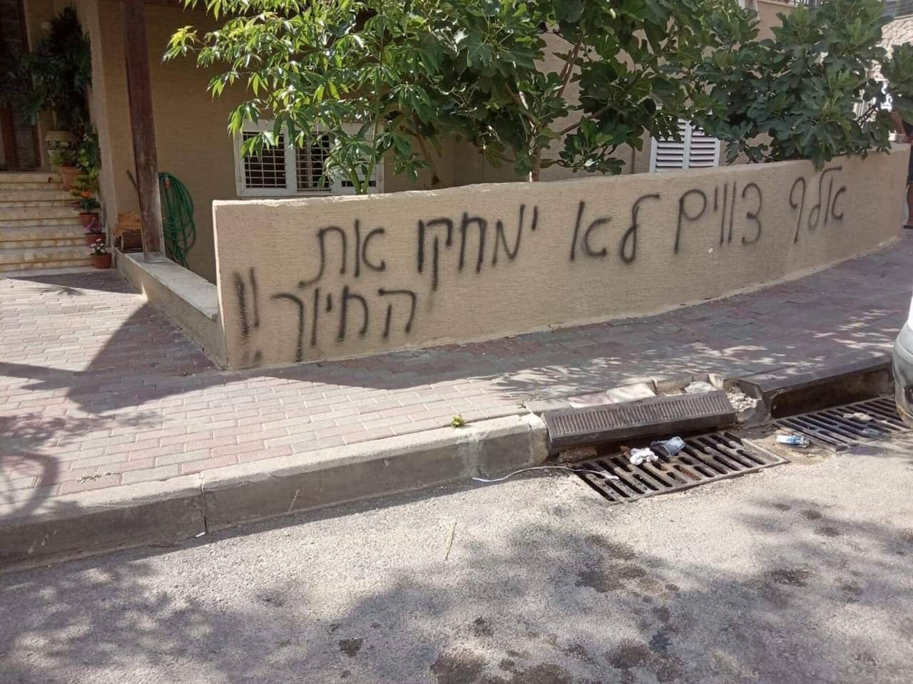 مجلس الاساقفة يستنكر جريمة الكراهية في الجش