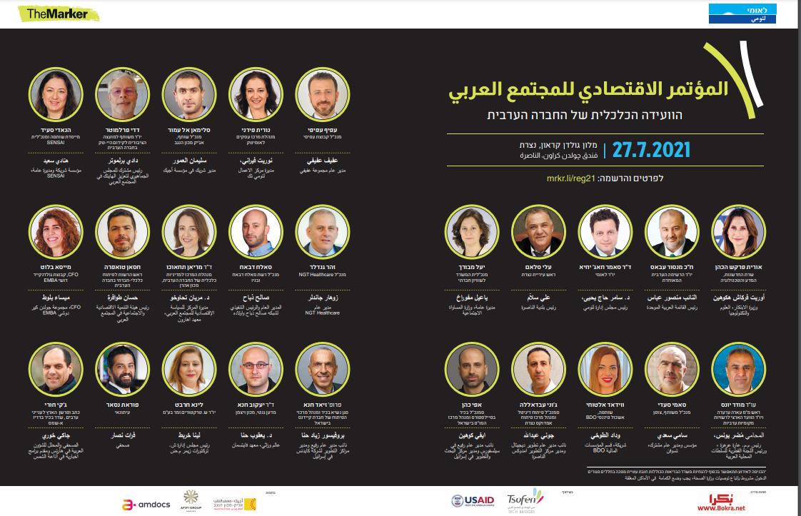 اليوم في الناصرة .. المؤتمر الاقتصادي للمجتمع العربي-1