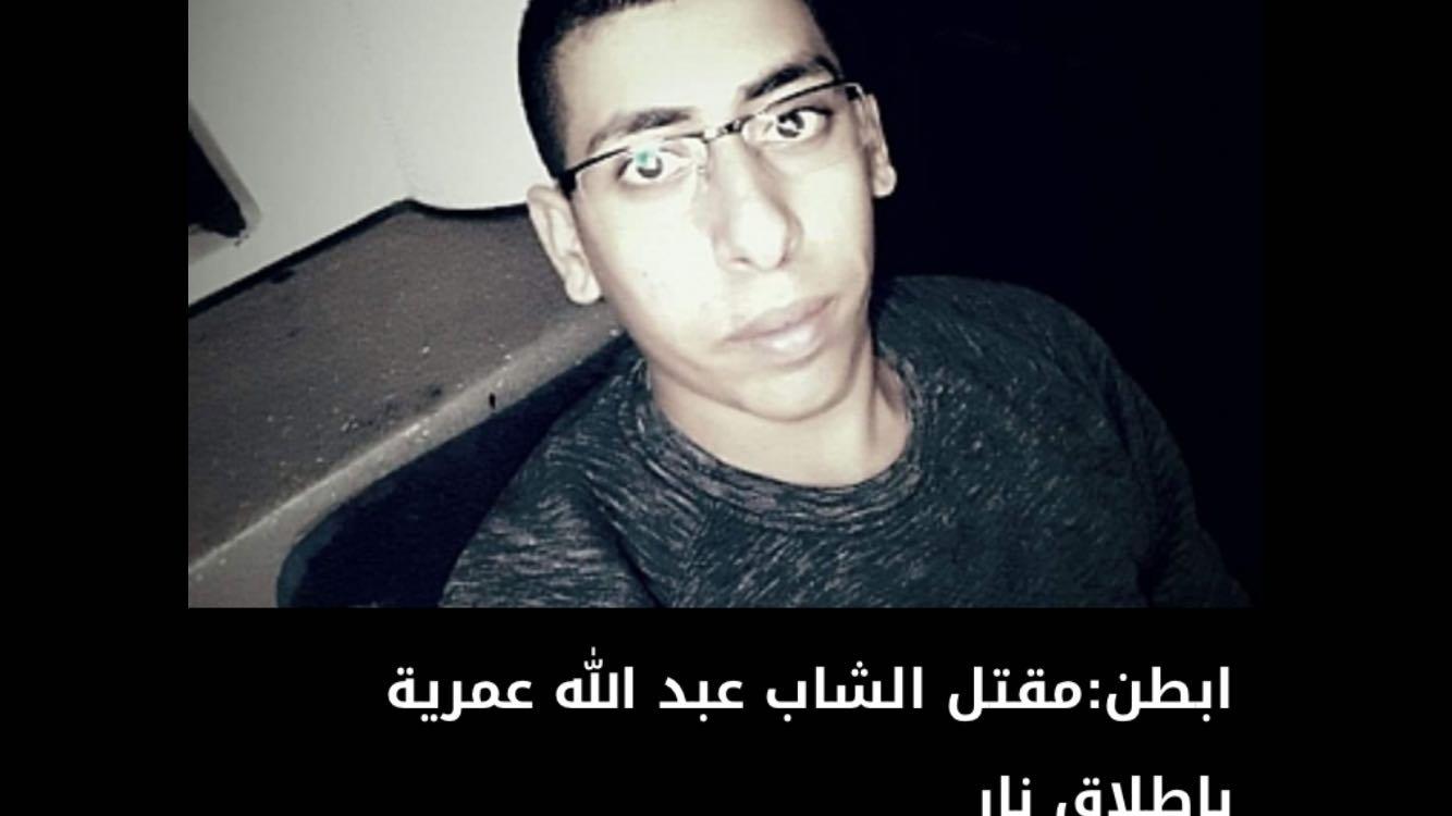 ابطن: مصرع عبد الله عمرية ( 20 عاما) رميا بالرصاص