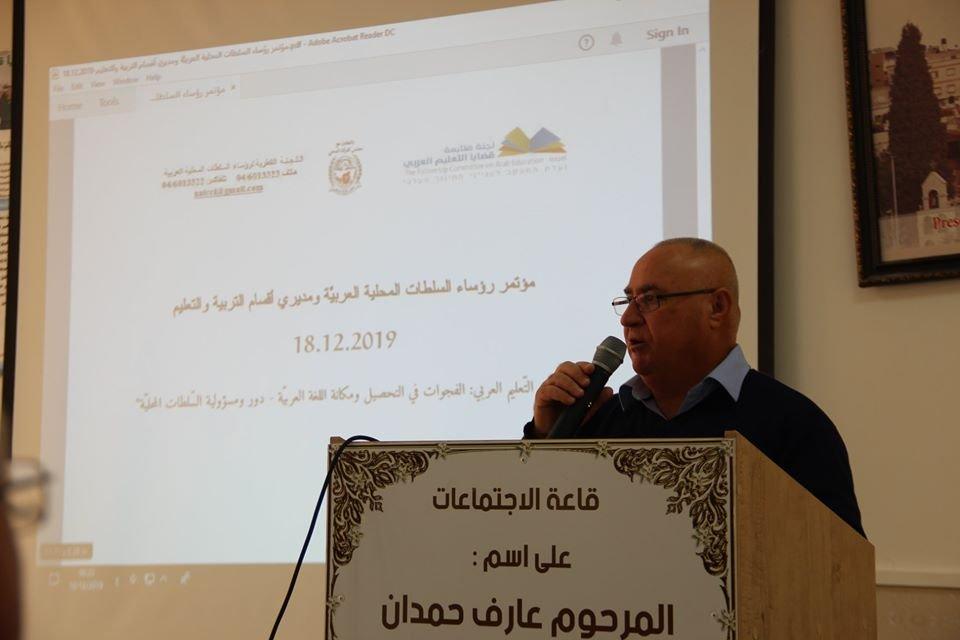 لجنةُ متابعةِ قضايا التّعليم تطلقُ حملةَ  مئة مصطلحٍ من الألفاظ اليوميّة وفوائد لغويّة أُخرى