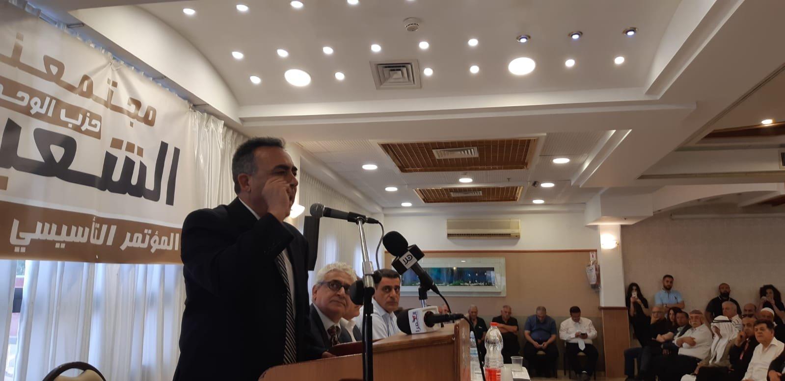 انطلاق المؤتمر التأسيسي الأول لحزب الوحدة الشعبية في شفاعمرو