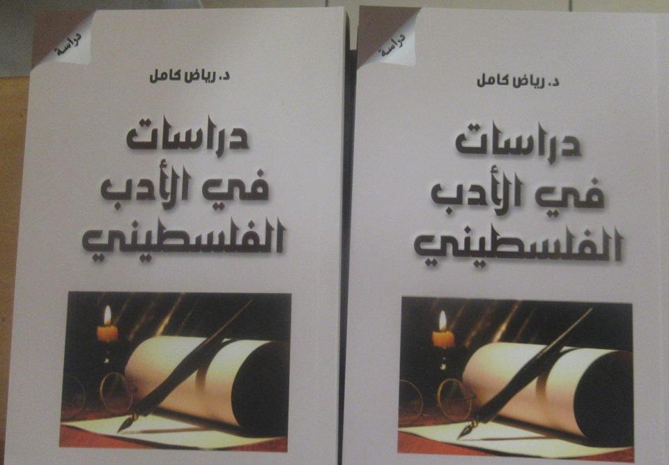 """إشهار وتوقيع""""دراسات في الأدب الفلسطيني"""" للدكتور رياض كامل في نادي حيفا الثقافي-13"""