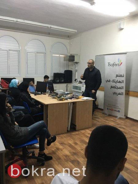 دروس في الهايتك: إضافة مُثمرة للمنهاج الدراسي في الثانويات العربية-11