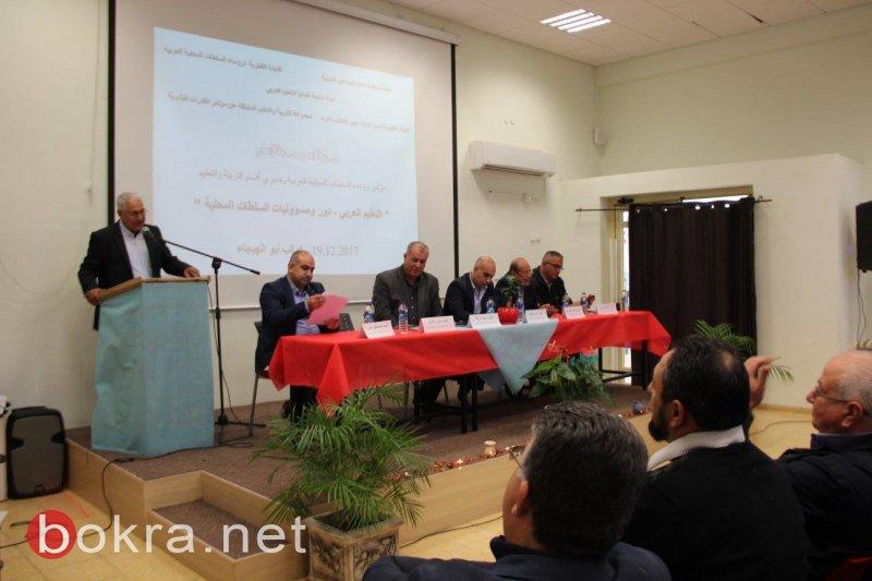 التعليم العربي .. دور ومسؤوليات السلطات المحلية-13