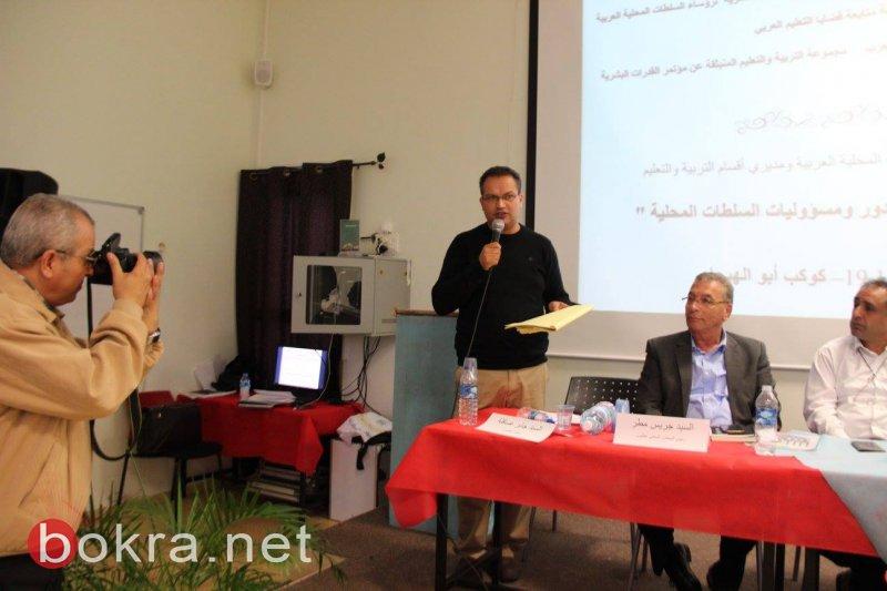 التعليم العربي .. دور ومسؤوليات السلطات المحلية-16