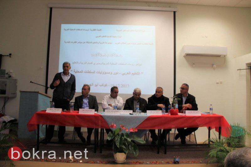 التعليم العربي .. دور ومسؤوليات السلطات المحلية-20