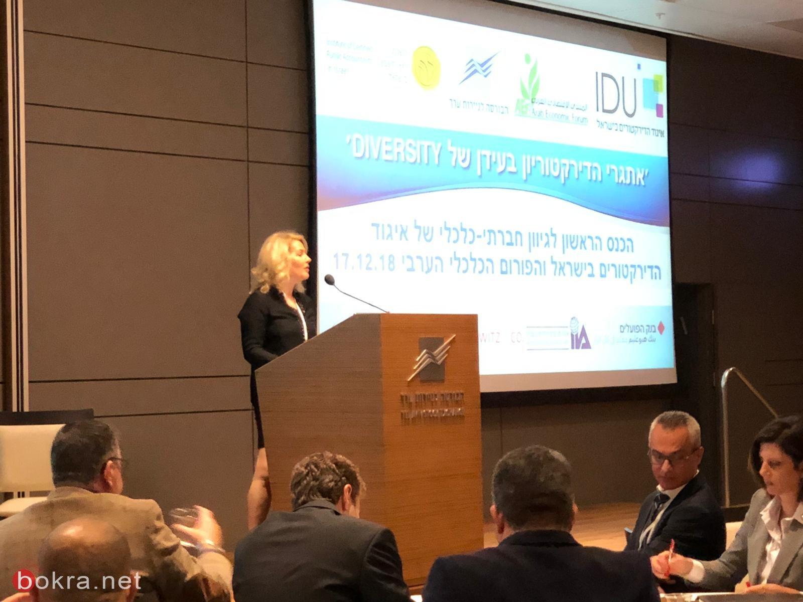 تمثيل نسائي بارز من نقابة مراقبي الحسابات في مؤتمر المنتدى الاقتصادي في تل ابيب