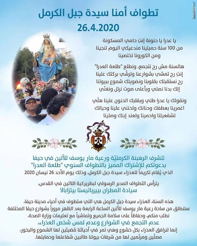 حيفا: طلعة العذراء بموعدها لكن بحلة مختلفة هذا العام