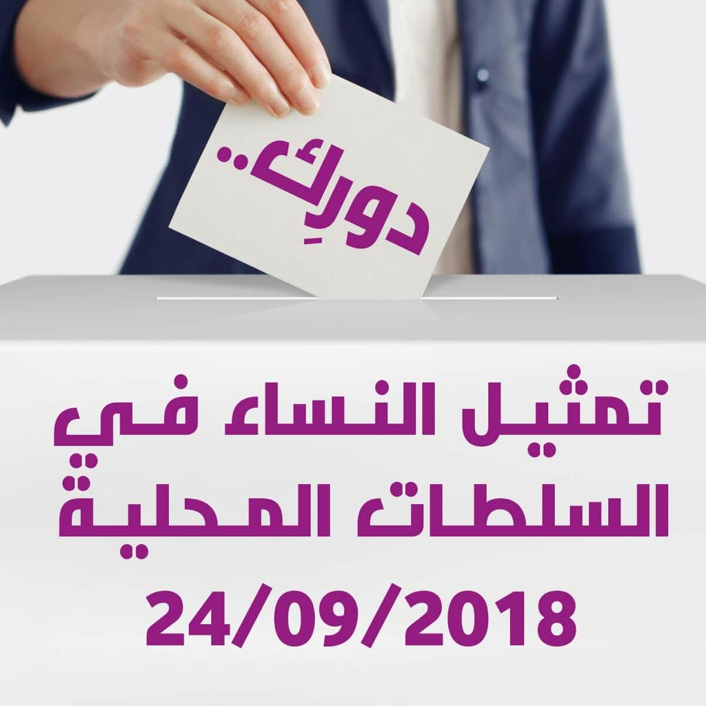 لتعزيز ترشّح النساء العربيات للانتخابات: كيان تنظم مؤتمرًا ضمن حملة دوركِ