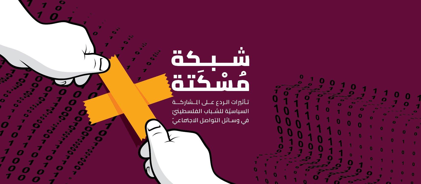 بحث جديد لمركز حملة: ثلثا الشباب الفلسطينيّ لا يشعرون بالأمان للمشاركة السياسيّة عبر الإنترنت