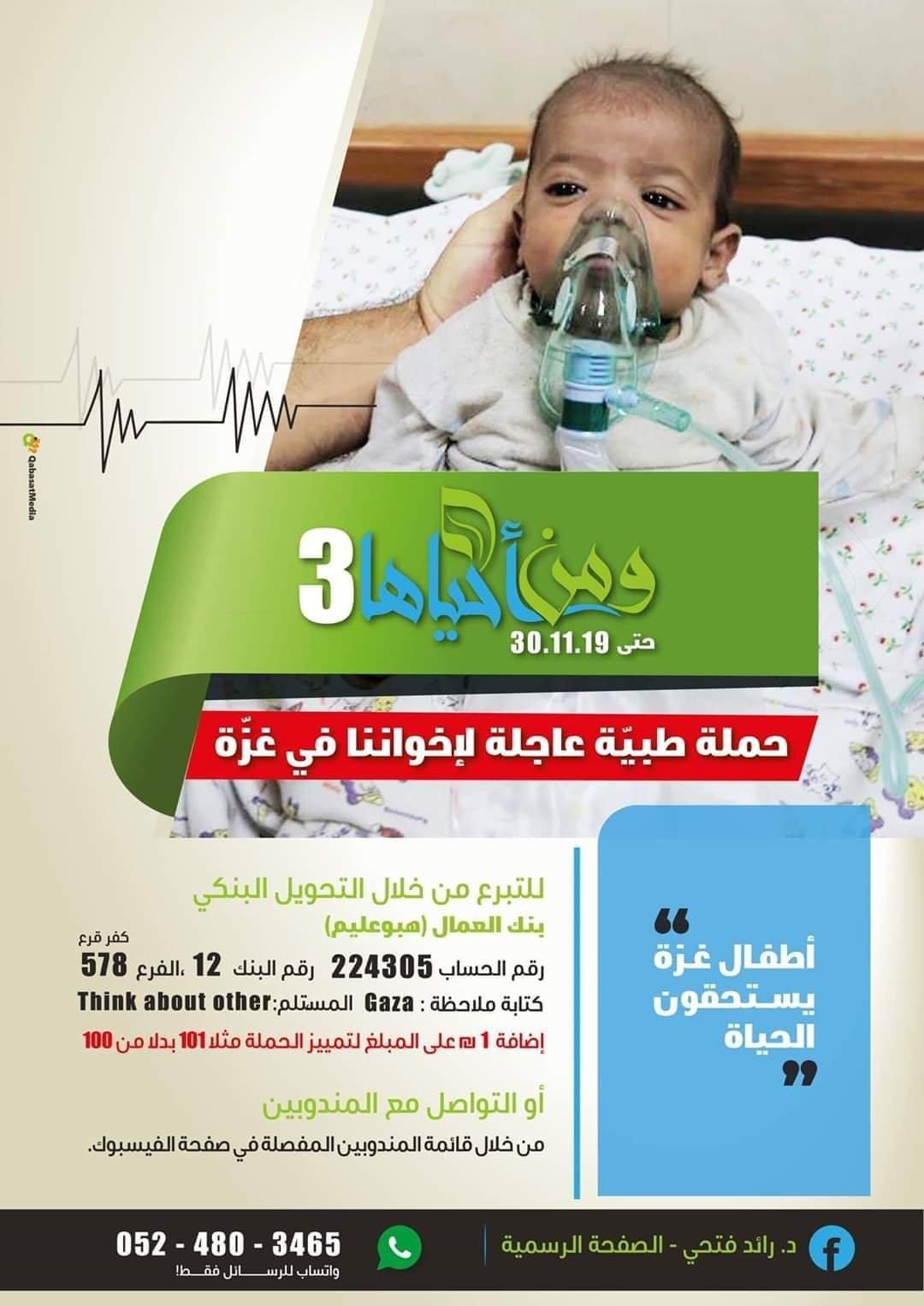 بعد العدوان الأخير على غزة إطلاق حملة ومن أحياها الثالثة