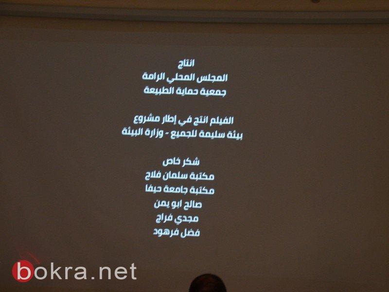 الرَّامة: الاحتفال بإطلاق العرض الأوَّل لفلم