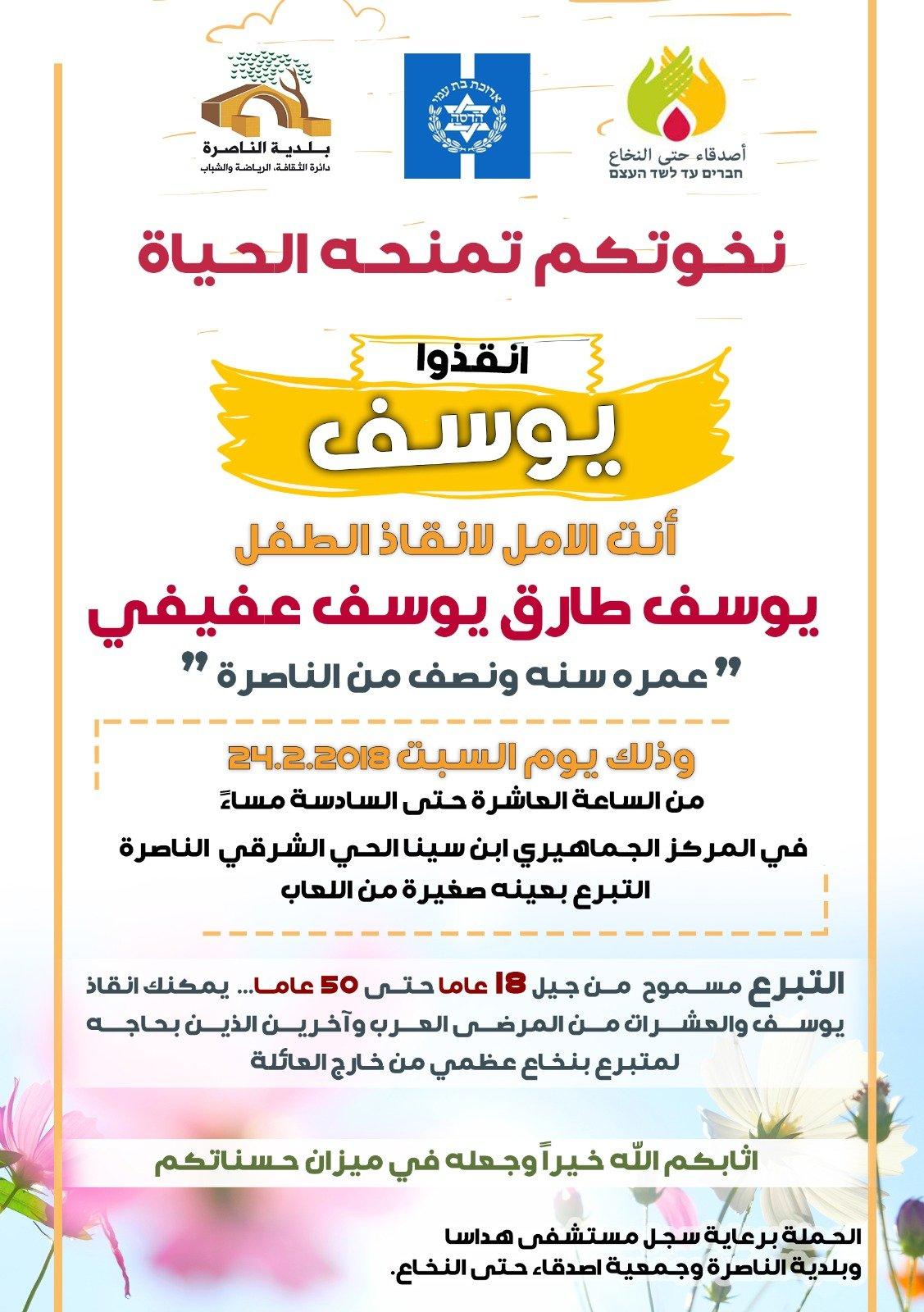 اليوم السبت في الناصرة: حملة لإنقاذ الطفل يوسف العفيفي .. دقيقة من وقتكم فقط-0
