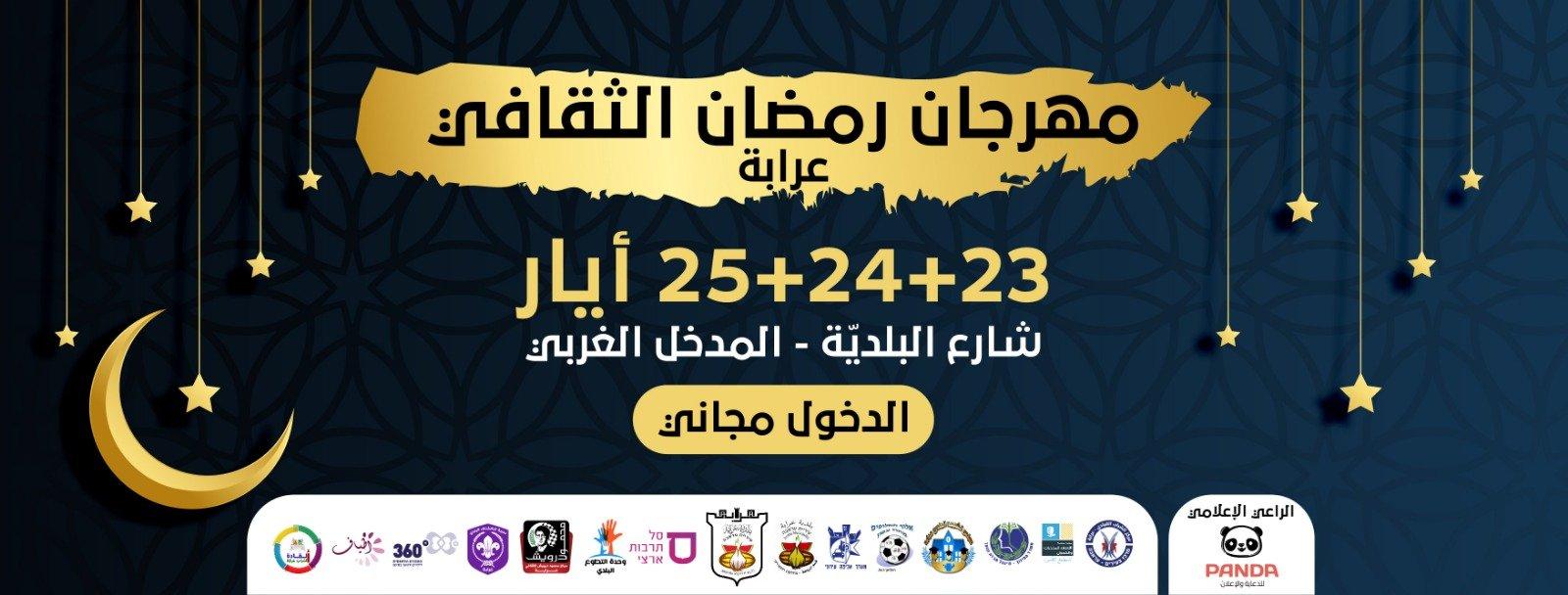 عرابة: اليوم ينطلق مهرجان رمضان الثقافي