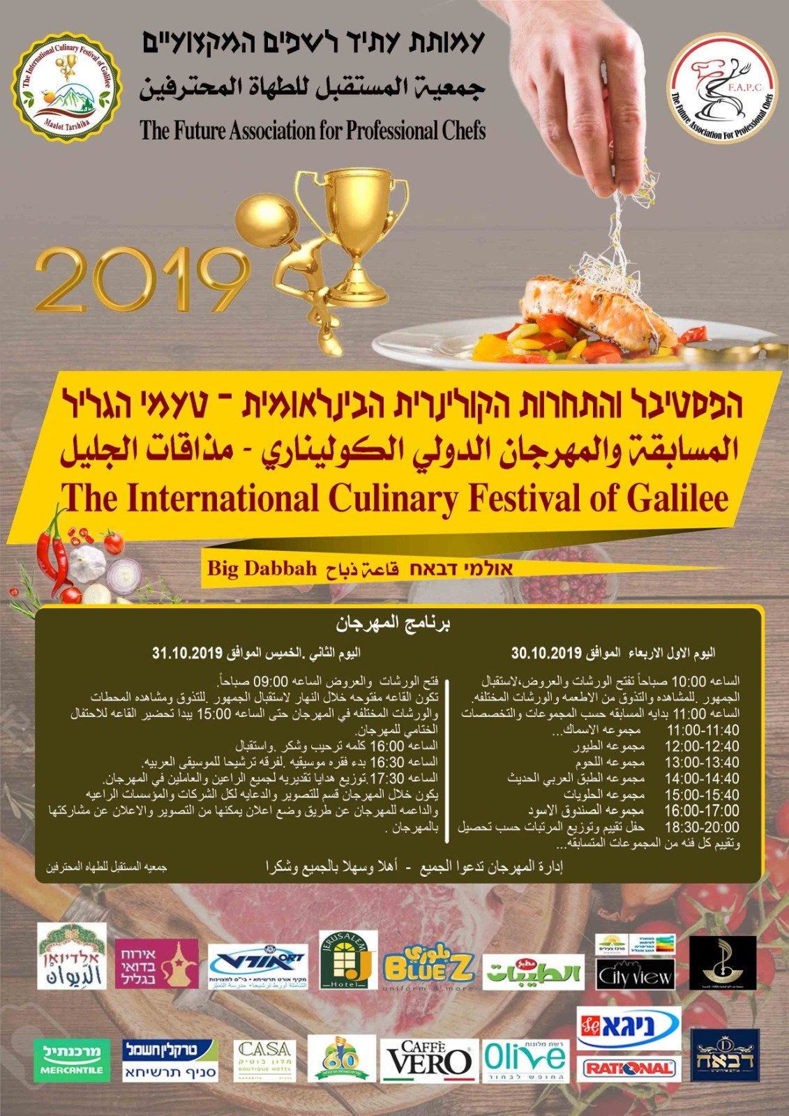 فرقة ترشيحا للموسيقى العربية تحيي الأمسية النهائية في مهرجان ومسابقة الكوليناري الدولي في ترشيحا