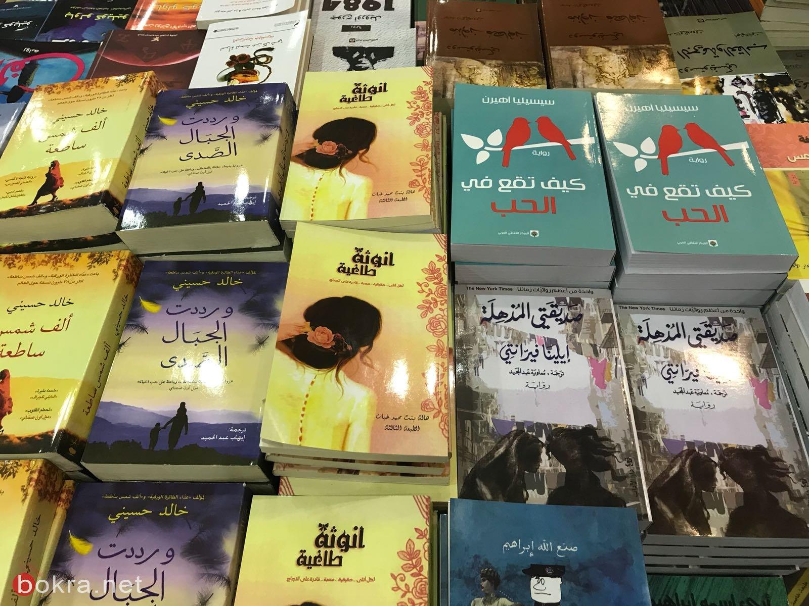 معرض الكتاب في كنيون كنعان- يركا يحقق نجاحاً كبيراً ، المستمر حتى السبت 10.3.18-0
