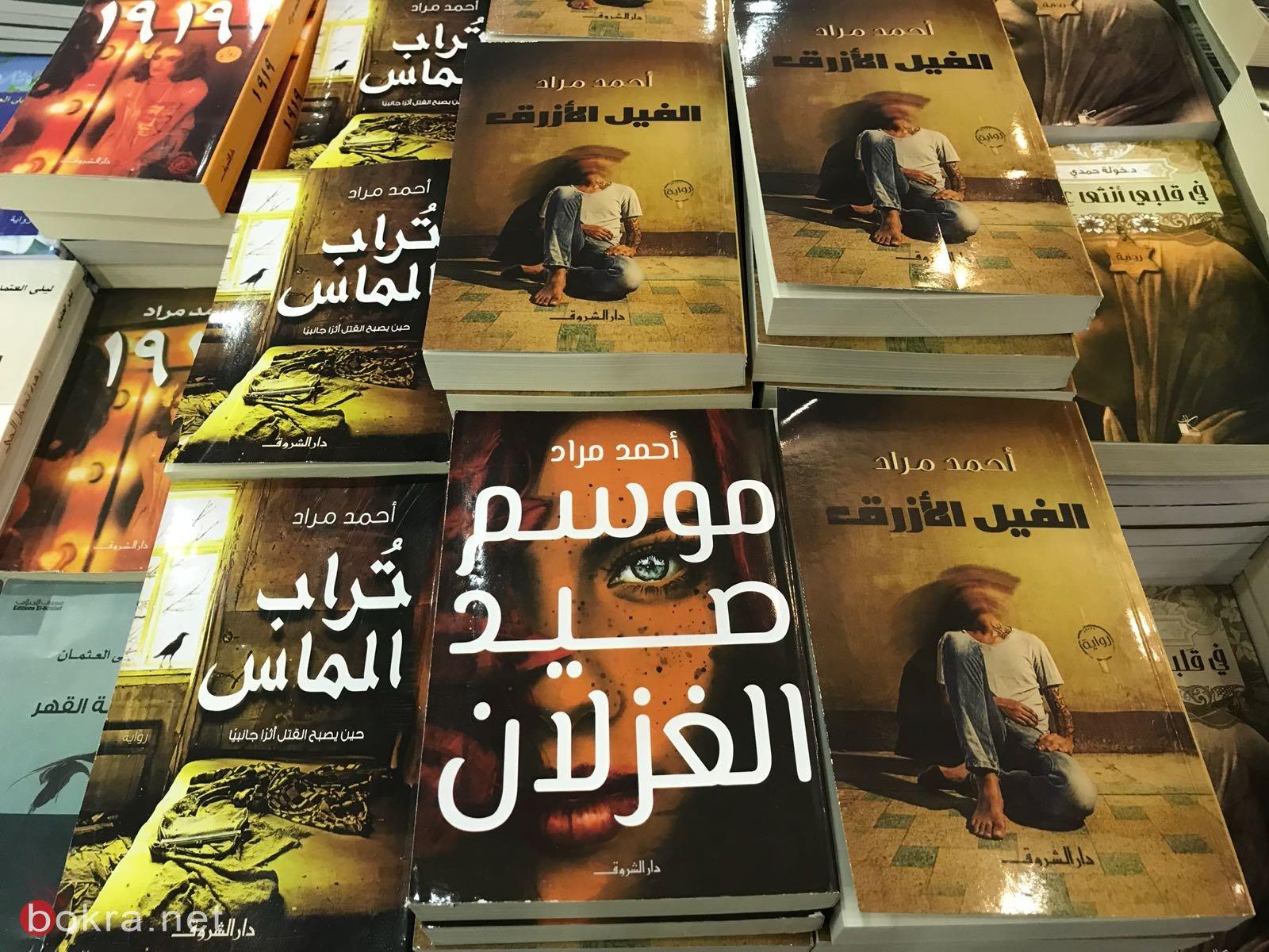 معرض الكتاب في كنيون كنعان- يركا يحقق نجاحاً كبيراً ، المستمر حتى السبت 10.3.18-4
