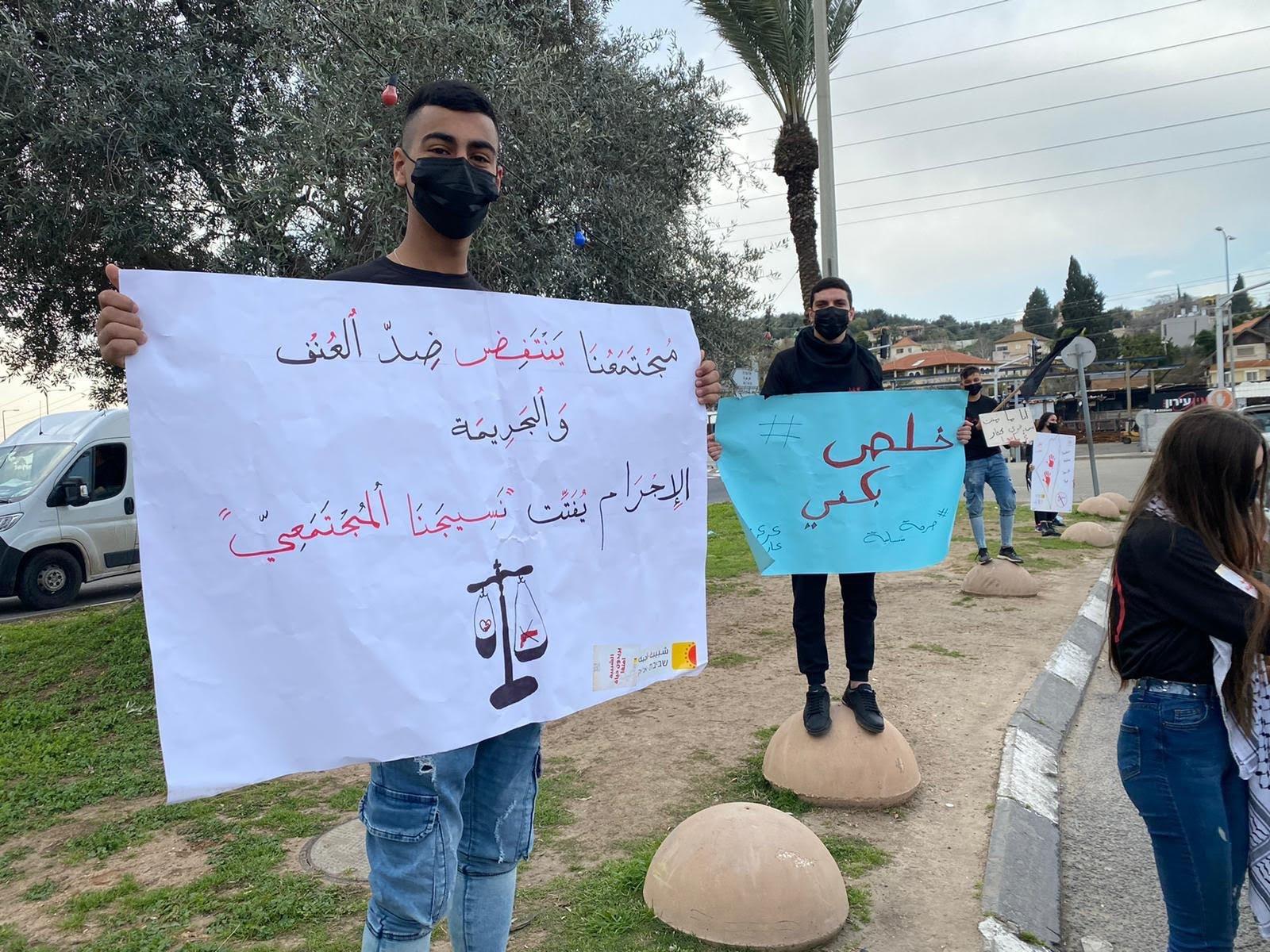 عارة- عرعرة: مظاهرة منددة بالعنف