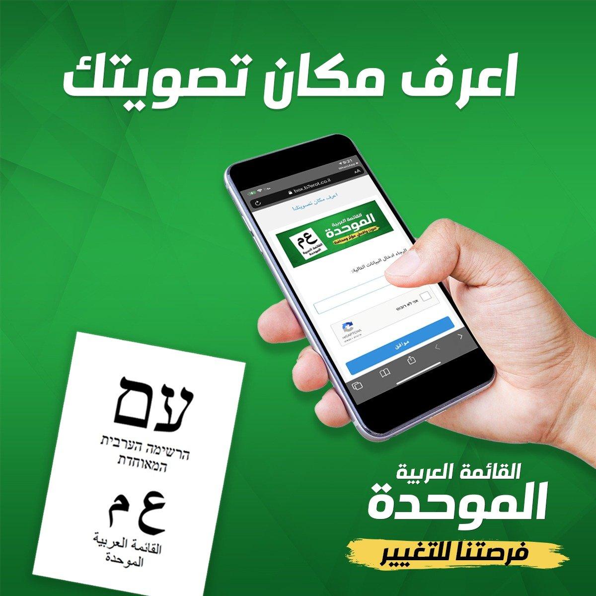 الموحدة تدعو الناخبين العرب مع صباح يوم الانتخابات أن يكون صوتهم عربيًا صافيًا مؤثرًا ومحافظًا-0