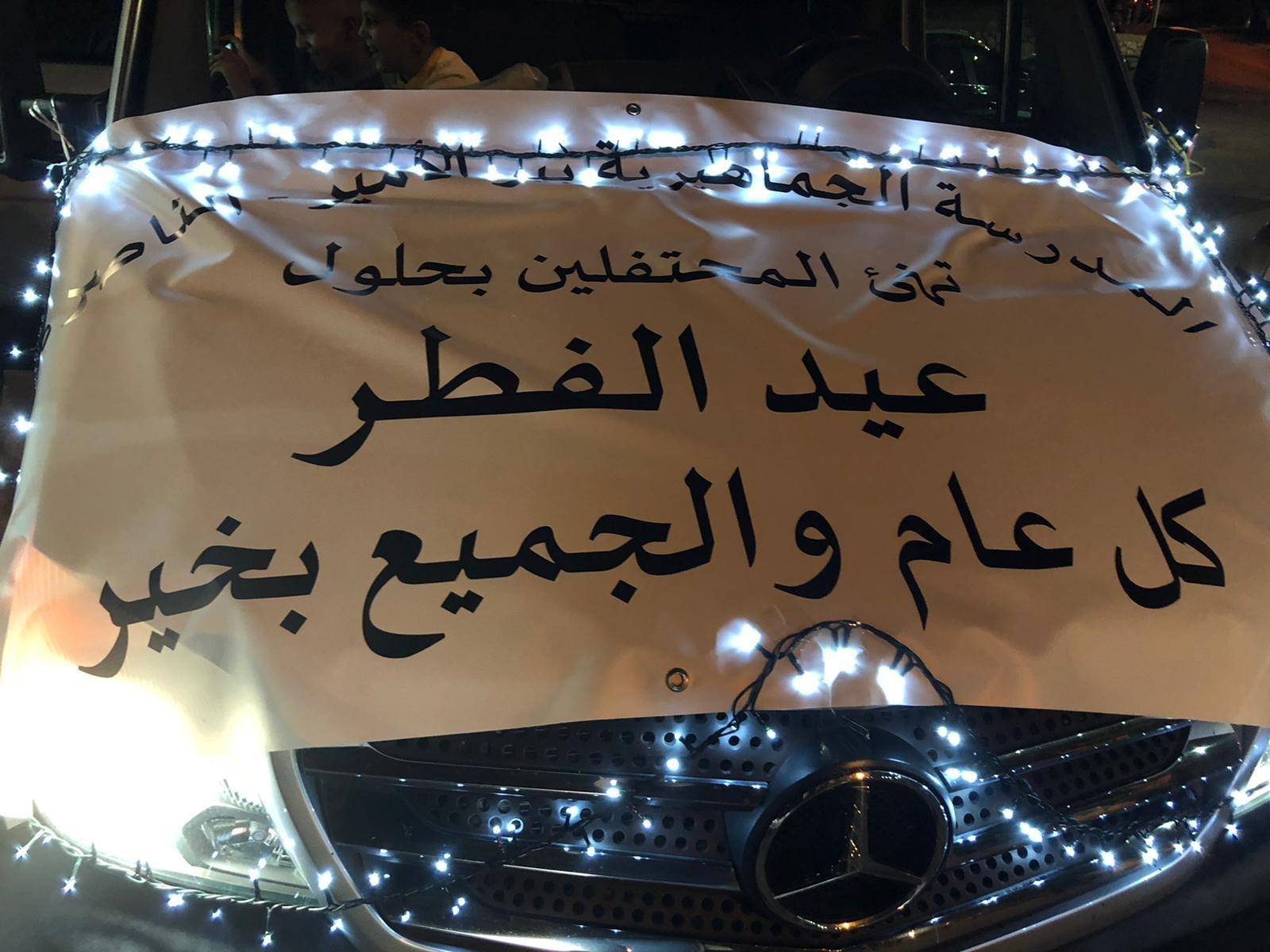 المدرسة الجماهيريّة بير الأمير -الناصرة تستقبلُ عيد الفطر السعيد بفرحٍ وسرورٍ، وتحتفلُ بحلول العيد بأجواءٍ رمضانية بهيجة.