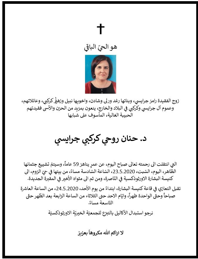وفاة طيبة الذكر حنان كركبي جرايسي- زوجة رئيس بلدية الناصرة السابق رامز جرايسي